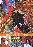 1000レコードジャケット (ニュークロッツ・シリーズ)