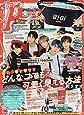 Popteen(ポップティーン) 2020年 03 月号 [雑誌]