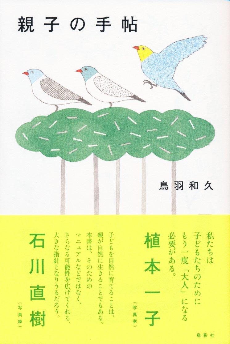 親子の手帖 | 鳥羽 和久 |本 | ...