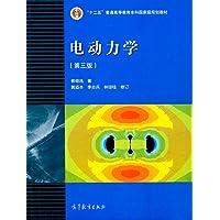 十二五 普通高等教育本科国家级规划教材:电动力学(第三版)