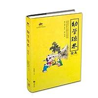 国学经典:幼学琼林全集