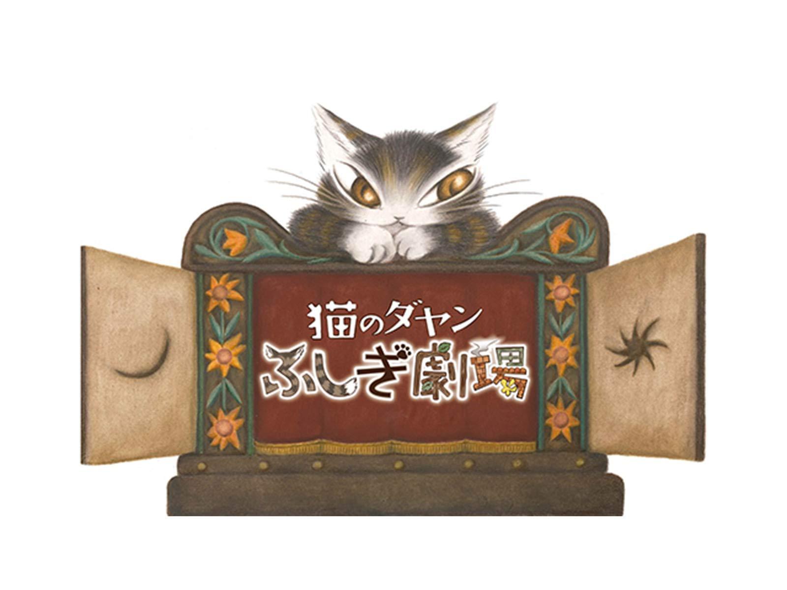 Amazon Co Jp 猫のダヤン ふしぎ劇場を観る Prime Video