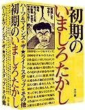 初期のいましろたかし―ハーツ&マインズ+ザ★ライトスタッフ+その他 (Big comics ikki)