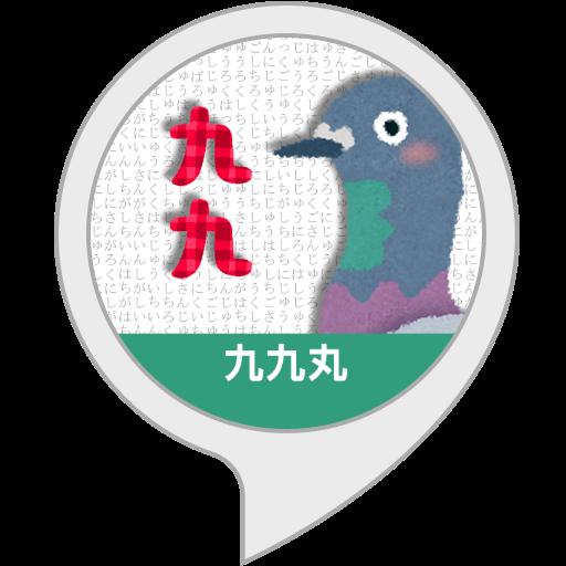 九九丸 ~掛け算の練習~