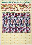 眼が驚くほどよくなるミラクルアイマジック〈5〉眼にやさしいアイマジック (サニー文庫)