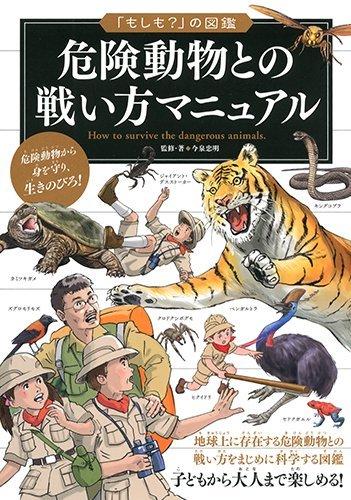 危険動物との戦い方マニュアル (「もしも?」の図鑑)