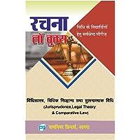 Jurisprudence, Legal Theory & Comparative Law (Hindi)
