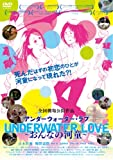 Japanese Movie - Underwaterlove Onna No Kappa [Japan DVD] KKJS-128