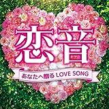 恋音~あなたへ贈るLOVE SONG~