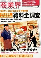 商業界 2011年 02月号 [雑誌]