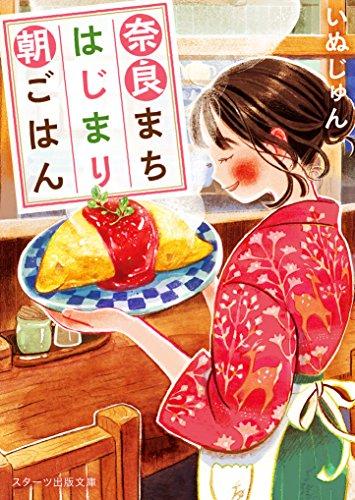 奈良まちはじまり朝ごはん (スターツ出版文庫)