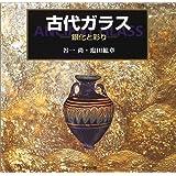 古代ガラス―銀化と彩り