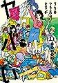 うちのクラスの女子がヤバい(1) (少年マガジンエッジコミックス)