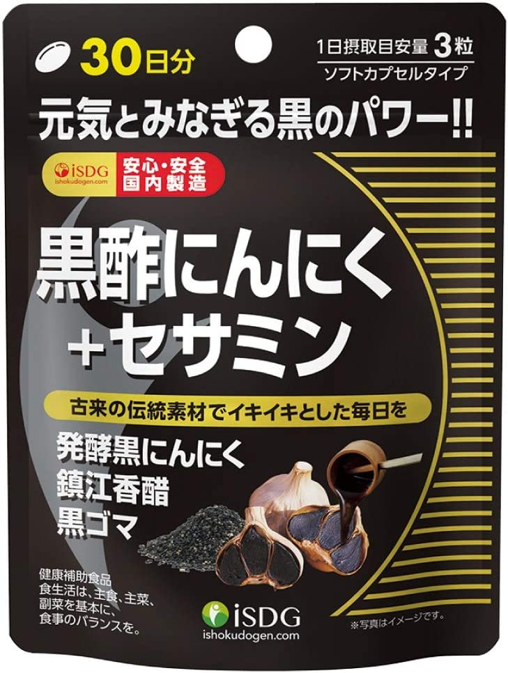 効果 黒 酢 黒酢とは?酢との違いや5つの効果を徹底説明!