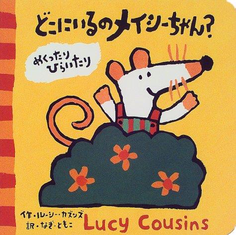 どこにいるのメイシーちゃん? (めくったりひらいたり) | ルーシー カズンズ, Cousins, Lucy, ともこ, なぎ |本 | 通販 |  Amazon
