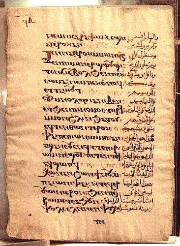 (Sinai or Egyptian Illuminated Coptic Bible Leaf ca. 14-15th C)