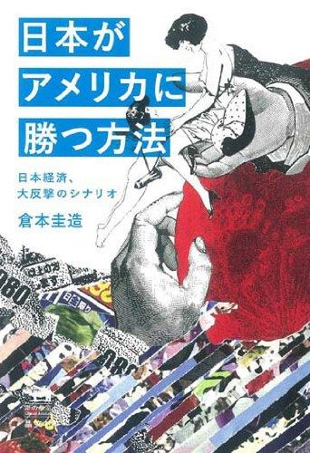 日本がアメリカに勝つ方法: 日本経済、大反撃のシナリオ (犀の教室)