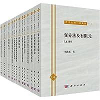 力学丛书  典藏版(全33册)