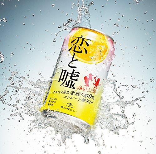 Koi To Uso (Limited)