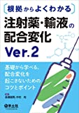 根拠からよくわかる 注射薬・輸液の配合変化 Ver.2〜基礎から学べる、配合変化を起こさないためのコツとポイント