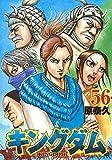 キングダム コミック 1-56巻セット