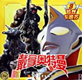 Ultraman Dyna Comic Books Vol.3 (Chinese Edition)