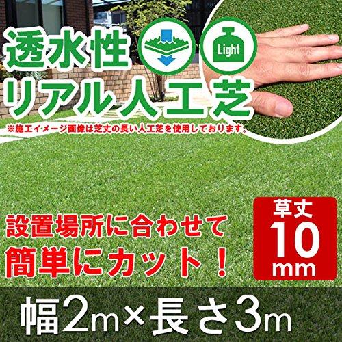 透水性リアル人工芝 ロールタイプ 幅2m×長3m 【草丈10mm】 B071GXSLFW 22800