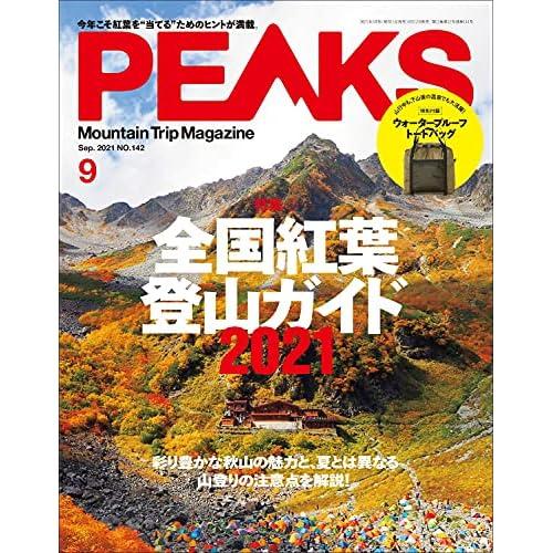 PEAKS 2021年9月号 画像