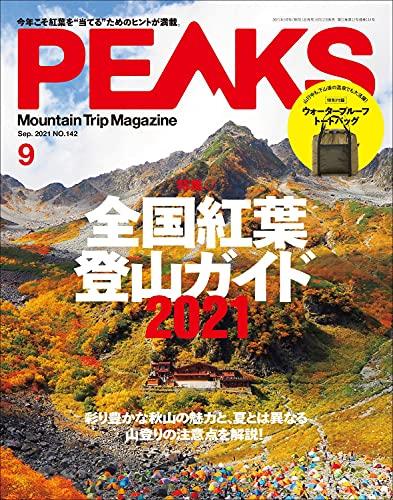 PEAKS 2021年9月号 画像 A