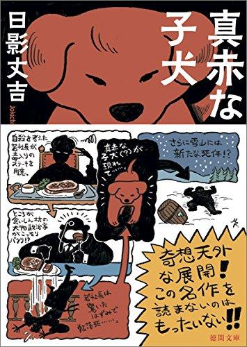 真赤な子犬: <新装版> (徳間文庫 ひ 2-8)