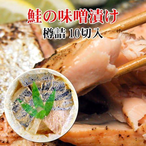 【法事のお返し・香典返し】鮭の味噌漬 樽詰 10切入×5点セット/鮭職人の技で丁寧に仕上げた一味違う逸品
