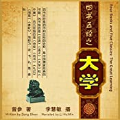四书五经:大学 - 四書五經:大學 [Four Books and Five Classics: The Great Learning] |  曾参 - 曾參 - Zeng Shen