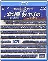 記憶に残る列車シリーズ 寝台特急編 北斗星・あけぼのの商品画像