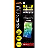 レイ・アウト HTC J butterfly HTL21 フィルム 気泡軽減高光沢防指紋保護フィルムRT-HTL21F/C1