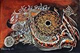 Islamic Wall Art Hand Painted Oil On Canvas Individual Islamic Calligraphy - Verses of Surah Rahman - Unframed