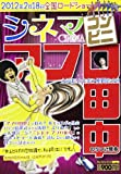 In cinema, convenience store Afro Tanaka forever together! Fellow!! (My First Big SUPER) (2012) ISBN: 4091075762 [Japanese Import]