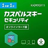 カスペルスキー セキュリティ (最新版) | 1年 1台版 | オンラインコード版 | Windows/Mac/Android対応