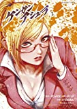 Kengan Asura #3 (Ura Sunday Comics) [Japanese Edition]