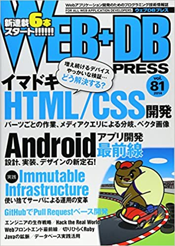 WEB+DB PRESS Vol.81の表紙