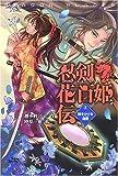 忍剣花百姫伝〈3〉時をかける魔鏡 (Dreamスマッシュ!)
