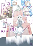 セカイ魔王 (1) (まんがタイムKRコミックス)