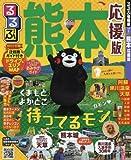 るるぶ熊本 応援版 (国内シリーズ)