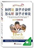 如何说孩子才会听.怎么听孩子才肯说(2012年全新修订版)