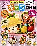 akinoichigoの キャラお弁当214 (講談社のお料理BOOK)