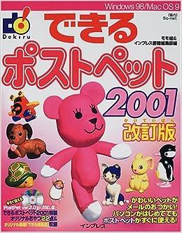 できるポストペット〈2001〉 | モモ組, インプレス書籍編集部 |本 ...