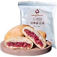 花香随 玫瑰鲜花饼 50克*30枚 手工制作 早餐休闲零食小吃 云南特产