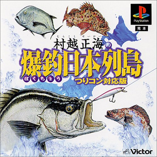 村越正海の爆釣日本列島~つりコン対応版~の商品画像