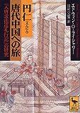 円仁 唐代中国への旅 (講談社学術文庫)