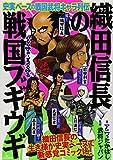 Oda nobunaga no sengoku bugiugi : Shijitsu besu no sengoku busho kyara retsuden.
