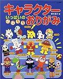 キャラクターいっぱいのかわいいおりがみ (レディブティックシリーズno.1897)